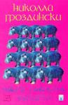 Някой омагьоса битието (ISBN: 9789548453905)