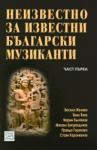 Неизвестно за известни български музиканти (ISBN: 9789543213412)