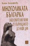 Многоликата българка: Забележителни жени от Възраждането до наши дни (ISBN: 9789543212576)