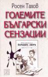Големите български сензации (ISBN: 9789543211005)