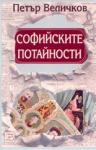 Софийските потайности (ISBN: 9789543210084)