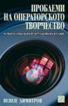 Проблеми на операторското творчество (ISBN: 9789543213993)