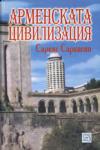 Арменската цивилизация (ISBN: 9789543212323)