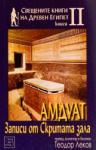 АМДУАТ - Записи от Скритата зала (ISBN: 9789543212361)