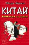 Китай (ISBN: 9789543214631)