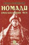 Номади (ISBN: 9789543212965)