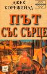 Път със сърце (ISBN: 9789548945424)