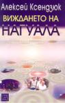 Виждането на Нагуала (ISBN: 9789548945912)