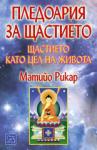 Пледоария за щастието (ISBN: 9789543212255)