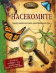 Откривател: Насекомите (ISBN: 9789547614758)