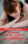 Всичко, което знаем за любовта (ISBN: 9789547692718)