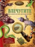 Влечугите (ISBN: 9789547614765)