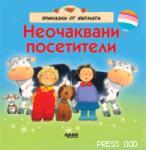Неочаквани посетители (ISBN: 9789543082582)