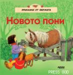 Новото пони (ISBN: 9789543082575)