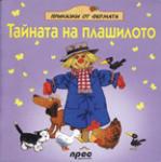 Тайната на плашилото (ISBN: 9789543081479)