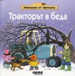Тракторът в беда (ISBN: 9789543081486)