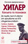 Хитлер, какъвто го познавах (ISBN: 9789543211227)