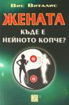 Жената. Къде е нейното копче? (ISBN: 9789543215850)