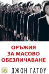 Оръжия за масово обезличаване (ISBN: 9789543217960)