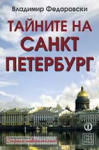Тайните на Санкт Петербург (ISBN: 9789543211616)
