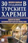 30 години в турските хареми (ISBN: 9789543213818)