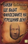 Какви ще бъдат философите на утрешния ден? (ISBN: 9789543216697)