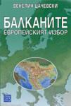 Балканите. Европейският избор (ISBN: 9789543214099)