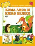 Кума Лиса и Ежко Бежко (ISBN: 9789546257154)