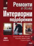 Енциклопедия за ученика - том ХХVІ (ISBN: 9789543082964)