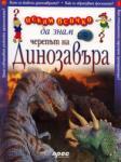 Черепът на динозавъра (ISBN: 9789543082667)