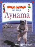 Луната (ISBN: 9789543082599)