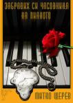 Забравих си часовника на пианото (ISBN: 9789543082643)
