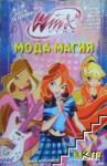 Мода магия (ISBN: 9789543082568)