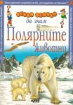 Полярните животни (ISBN: 9789543082636)