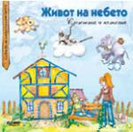 Живот на небето (ISBN: 9789543082476)