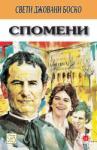 Спомени/ Свети Джовани Боско (ISBN: 9789543216321)