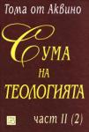Сума на теологията (ISBN: 9789543216154)