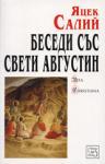 Беседи със свети Августин (ISBN: 9789543213108)