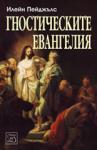 Гностическите евангелия (ISBN: 9789543212613)