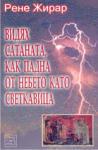 Видях Сатаната, как пада от небето като светкавица (ISBN: 9789543211982)