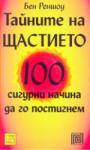 Тайните на щастието - 100 сигурни начина да го постигнем (ISBN: 9789543210022)