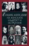 Енциклопедия на женската мъдрост и остроумие (ISBN: 9789543211654)