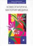 Хомеопатична материя медика (ISBN: 9782857421962)