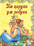 Ум царува, ум робува (ISBN: 9789543081547)