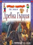 Древна Гърция (ISBN: 9789543081387)