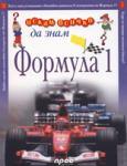 Формула 1 (ISBN: 9789543081301)