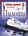 Пилоти (ISBN: 9789543081295)