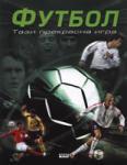 Футбол - тази прекрасна игра (ISBN: 9789543081257)