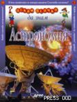 Астрономия (ISBN: 9789543081226)