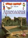 Археология (ISBN: 9789543081233)